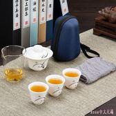 泡茶組德化白瓷旅行茶具套裝便攜包旅游功夫泡茶壺車載喝茶茶杯AB7200 【Rose中大尺碼】