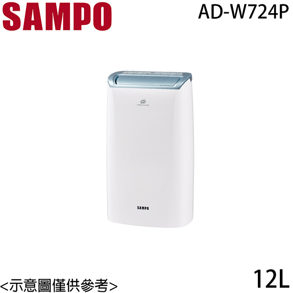 【SAMPO聲寶】12L AD-W724P 空氣清淨除濕機 免運費