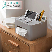 Time Leisure 多功能手機化妝品日用品衛生紙收納盒 灰