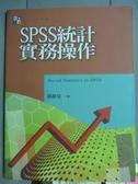 【書寶二手書T5/大學商學_PLU】SPSS統計實務操作_郭靜晃