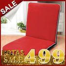 椅子 榻榻米 日式 和室椅 休閒  臥室...