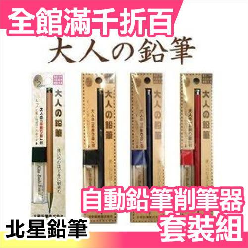 日本熱銷 北星鉛筆 大人的鉛筆 木質自動鉛筆 + 削筆器 套裝組 全4色【小福部屋】
