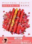 彩帶 婚慶用品婚禮禮花彩花噴花筒噴彩帶花瓣雨手持結婚噴花筒禮炮彩炮 優家小鋪