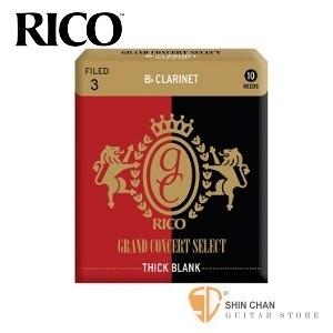 【3號豎笛/黑管竹片】【美國 RICO Grand Concert Select】【Thick Blank/Bb Clarinet】【10片/盒/紅黑包裝】