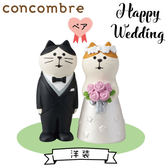 Hamee 日本 DECOLE concombre 幸福結婚式 療癒公仔 婚禮小物 禮服貓夫妻 586-374637