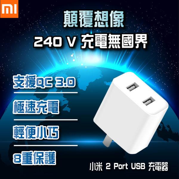 小米 2 Port USB 充電器 原廠旅充/快速充電/通用型旅行充電器/手機、平板 USB座充/110V 240V-ZW