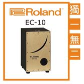 【非凡樂器】Roland樂蘭 EC-10 電子木箱鼓EL Eajon / 公司貨保固