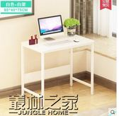 【618好康又一發】電腦桌臺式家用簡約經濟型書桌
