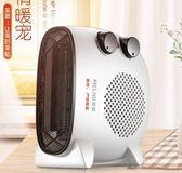 暖風機 取暖器電暖風機小太陽電暖氣家用節能省電速熱小型熱風電暖器 igo 二度3C