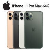預計9/21到貨-APPLE iPhone 11 Pro Max 6.5吋 64G《贈9H鋼化玻保》[24期0利率]