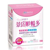 景岳順暢多益生菌即食包(30包)
