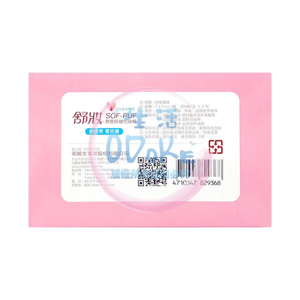 舒妝 無塵紙纖化妝棉 (200片/盒) 化妝水專用 化妝棉 卸妝棉【生活ODOKE】