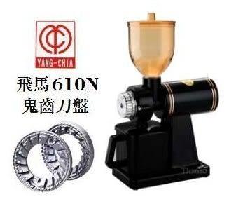飛馬牌 復古半磅磨豆機 (鬼齒刀盤) 610N (暗紅、黑-二色)
