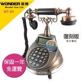 保固一年【旺德原廠貨】WT04 仿古古老古銅色 約可記憶40組來 室內電話 家用電話