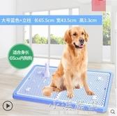 狗狗廁所大號中型犬狗尿盆比熊中小型犬寵物用品狗狗便盆金毛CY『小淇嚴選』