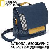 NATIONAL GEOGRAPHIC 國家地理 NG MC 2350 相機包 (6期利率 免運 正成貿易公司貨) 地中海系列 側背包