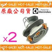 《台南佳電》Electrolux EL015 / EL-015 伊萊克斯 完美管家 專用濾網杯*2 (第二代/第三代適用)