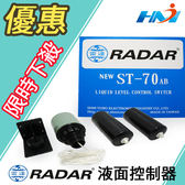《省水配備》雷達牌 RADER ST-70 AB 液面控制器 /水塔開關 /水塔專用電浮球開關/ 水位自動開關