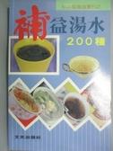 【書寶二手書T7/養生_IAN】補益湯水200種