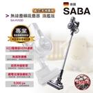 SABA 無線塵蹣吸塵器旗艦版 SA-HV03D【福利品九成新】