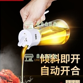 油壺廚房玻璃家用油罐防漏歐式醬油壸醋調料裝油瓶【樹可雜貨鋪】