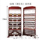 紅酒櫃紅酒架子落地實木展示架歐式倒掛酒架置物架家用現代簡約木質酒櫃  LX交換禮物