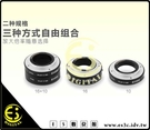 ES數位 Meike 專業級 CANON EOS M Micro DSLR系列鏡頭 自動對焦 近攝接寫環 近攝接圈