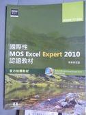 【書寶二手書T6/電腦_QLD】國際性MOS Excel Expert 2010認證教材_李聿研究室_無光碟