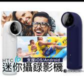HTC RE 迷你攝錄影機(藍)