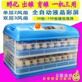 孵卵器孵化機全自動小型家用型雞鴨鵝孵蛋器迷你孵化箱鳥蛋孵化器設備 全館免運