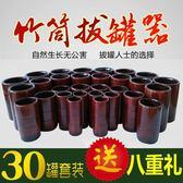 能量罐 30個碳化竹筒竹罐能量罐竹罐拔罐器20罐竹炭罐水煮竹子家用一套裝  DF  二度3C