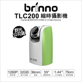 Brinno TLC200 基本款 縮時攝影機 群光公司貨  【贈32G+12期免運】 薪創數位