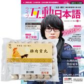 《Live互動日本語》互動下載版 1年12期 贈 田記雞肉貢丸(3包)