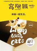 窩抱報 第6.5期(修訂版)/2017:與貓一起生活