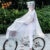 單人電動車腳踏車雨衣騎行防水男女透明雨披【南風小舖】