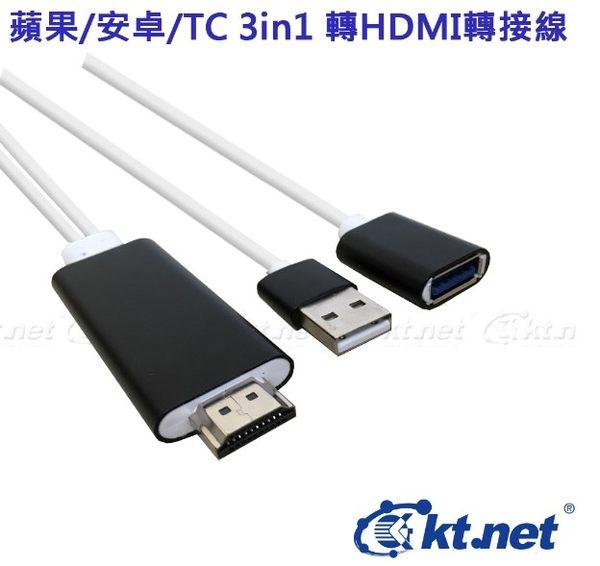 新竹【超人3C】KTNET 蘋果.安卓.TYPE C 轉HDMI 3in1影音訊號線黑 支援HDMI高畫質影音1080p