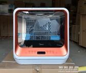 220VM1版免安裝洗碗機家用全自動台式迷你小型消毒刷碗橙igo 可可鞋櫃