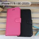 【Dapad】荔枝紋皮套 iPhone SE (2020) / iPhone 7 / 8 (4.7吋)