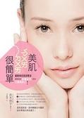 (二手書)美肌ㄉㄨㄞㄉㄨㄞ很簡單:銀座知名美容專家破除妳的保養迷思,找回Q彈美肌力!