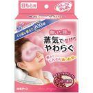 日本製 白元天然紅豆+陶瓷粒 蒸氣溫熱眼罩