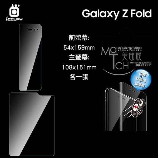 ▼曲面膜 SAMSUNG 三星 Galaxy Z Fold SM-F900F【前螢幕+主螢幕】霧面螢幕保護貼 軟性 霧貼 霧面貼 保護膜