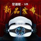 VR眼鏡 日本vr電a影夜生活vr眼鏡手機專用vr虛擬現實女友VR電影 VR視頻3d 免運 雙十一