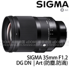 SIGMA 35mm F1.2 DG DN Art for L 接環 (24期0利率 恆伸公司三年保固) 全片幅微單眼鏡頭 防塵防滴 L-MOUNT