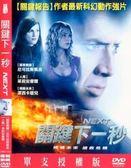 【百視達2手片】關鍵下一秒(DVD)