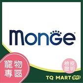 Monge貓罐 - 檢疫證明【TQ MART】
