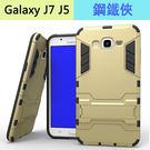 防摔手機殼 三星Galaxy J7 手機殼 三防支架 鋼鐵俠 J5 手機套  j7008 保護殼 j5108 背蓋