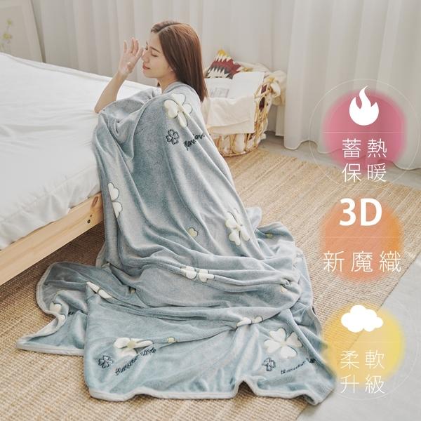 『3DFL10』3D立體法蘭絨魔織毯-150x200公分【獨家專利3D立體新工藝】 四季毯 保暖毯 舒柔毯