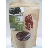 九龍齋~酵素橄欖180公克/包 *12包~特惠中