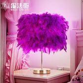 羽毛臺燈臥室床頭燈歐式公主婚房暖光溫馨床頭燈 魔法街