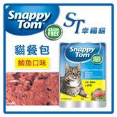 【力奇】ST幸福貓 貓餐包-鮪魚 85g 【添加omega 3】(C002D01)